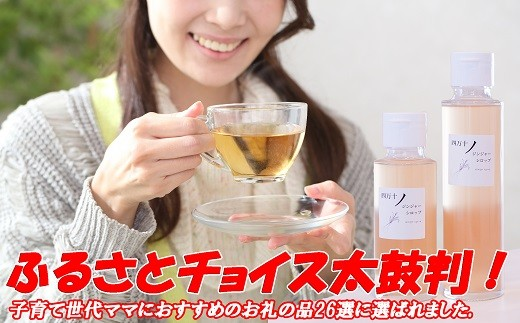 Qc-09 美容や温活に最適!四万十町産生姜のジンジャーシロップ