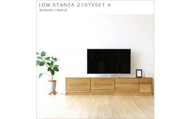 ロースタンザ210セットD ホワイトオーク