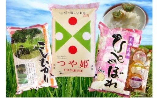 NB384 平成29年産 庄内米食べくらべセット+おまけ