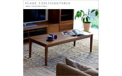 プレーン リビングテーブル 120cm ウォールナット