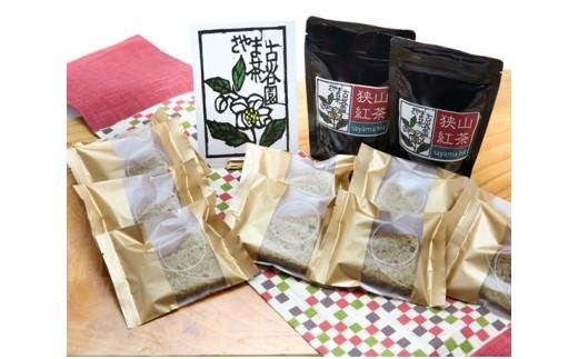 No.033 狭山紅茶と洋菓子セット