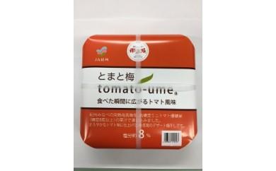 tomato-ume   700g