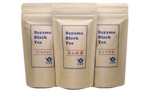 No.102 狭山紅茶・狭山アールグレイ・あんず紅茶 詰合せ