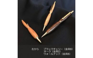 ウォールナット材を使用した大人のシャープペンシル(金具Bタイプ)