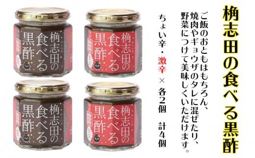 A1-3017/食べる福山黒酢×4個
