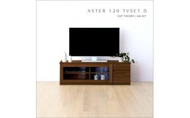 アスター120TVセットD ウォールナット