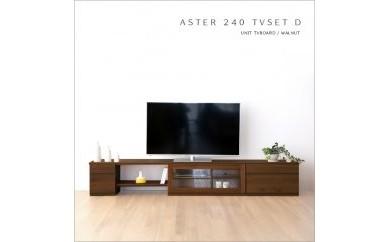 アスター240TVセットD ウォールナット