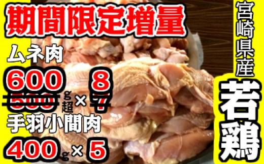 50-05「増量中!」宮崎県産若鶏ムネ肉+宮崎県産若鶏手羽小間肉セット