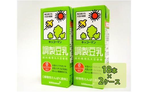 No.026 調製豆乳200ml