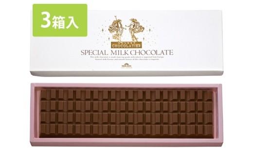No.020 スペシャルミルクチョコレート(3箱入り)