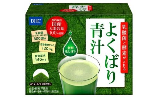 株式会社DHC包括連携協定記念「乳酸菌と酵素がとれるよくばり青汁2箱セット」