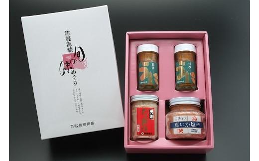 A-11 津軽海峡旬の味めぐりギフトセット②