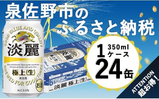 H176 キリン淡麗極上(発泡酒) 350ml×1ケース