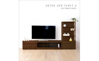 アスター240TVセットA ウォールナット
