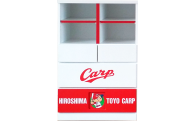オープンチェスト75幅 カープチェスト【広島東洋カープ承認】