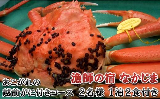 [M-5601] 漁師の宿 「なかじま」  あこがれの越前がに料理付き ペア宿泊券 【平日限定】