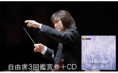K037 山形交響楽団定期演奏会鑑賞券3回鑑賞券(自由席)+CD