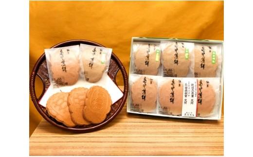No.125 亀甲煎餅 32枚入