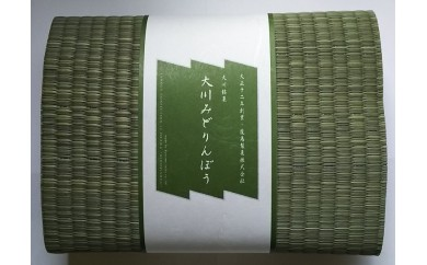 筑後の昔菓子 黒棒専門の製菓会社の「大川みどりんぼう」