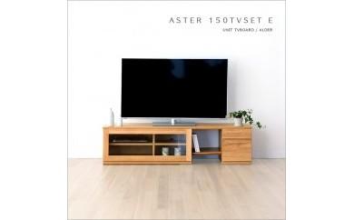 アスター150TVセットE アルダー