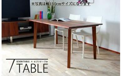 【幕板のない北欧風スタイリッシュテーブル】セブンテーブル 120 ウォールナット