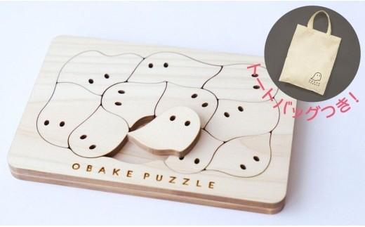 0010-01-44.木のおもちゃ はがきサイズ おばけパズル ひのき