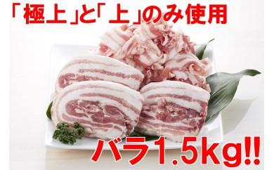 長崎県産「競り美豚」 バラ切り落とし1.5㎏