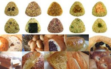 [毎月頒布会/全5回]玄米おむすびと玄米パンの20個セット×5回