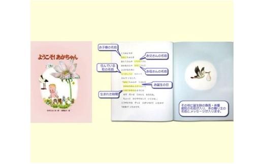 No.108 オリジナル絵本(1冊)