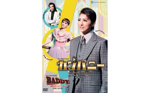 月組公演DVD『カンパニー ―努力、情熱、そして仲間たち―』『BADDY ―悪党は月からやって来る―』TCAD-549