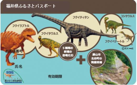 福井県ふるさとパスポート【県立恐竜博物館の年間パスポートとして使用できます】(福井県外在住の方限定)