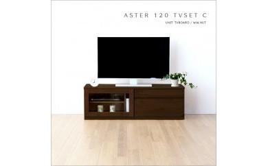 アスター120TVセットC ウォールナット