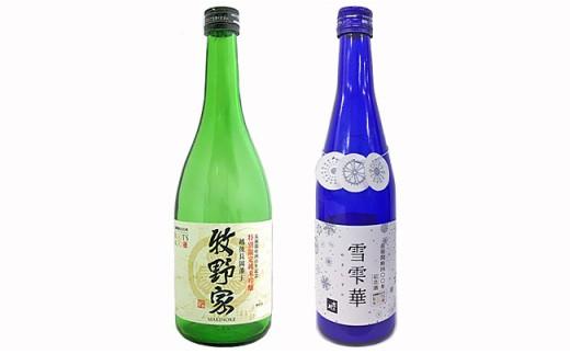 長岡開府400年記念酒セット