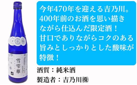 吉乃川「雪雫華」500ml