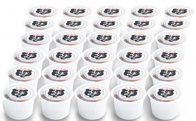 [№5793-0228]北海道くま納豆ミニカップ30個