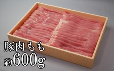 赤身中心のもも肉!銘柄豚肉ローズポーク 約600g