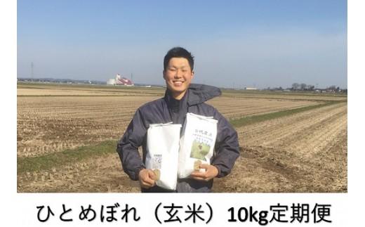111 十代目又七22歳の【玄米】無農薬・無化学肥料栽培 ひとめぼれ定期便(5kg×2袋)12回分