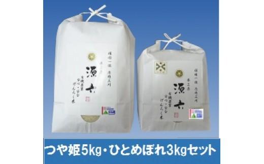 017 つや姫マイスター(源六)が作る お米セット1