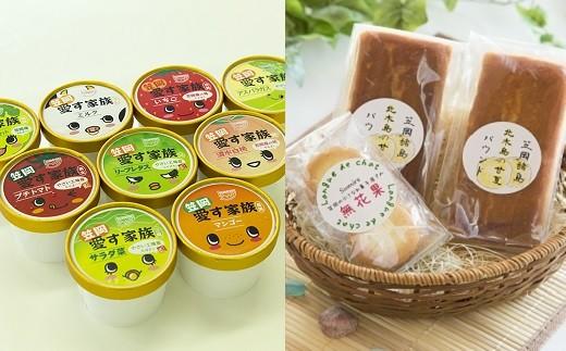 【A-50】笠岡ジェラート工房ハッピーのカップアイス(愛す家族)9個セット&笠岡産焼菓子セット