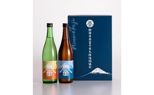 013024 地酒『誉富士(ほまれふじ)』