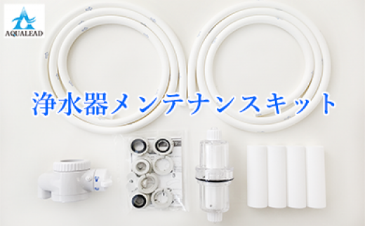 【40038】浄水器メンテナンスキット赤水対策フィルター切替コックホース
