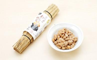 [№5793-0231]北海道のわら納豆(大粒)6本
