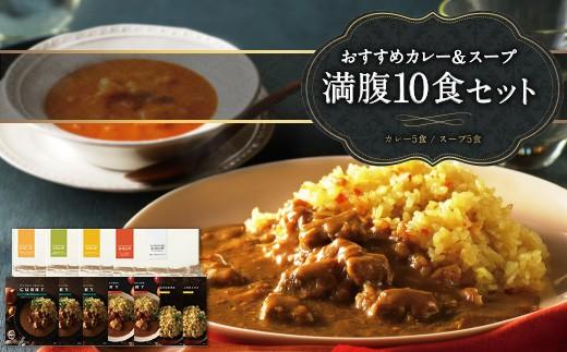 P4105 ピエトロ おすすめカレー&スープ満腹10食セット