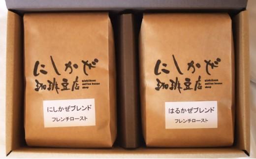 [№5545-0059]ブレンドコーヒー豆のセット