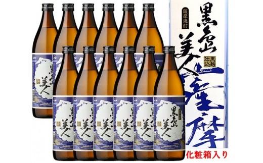 黒島美人900ml×12本(化粧箱入)