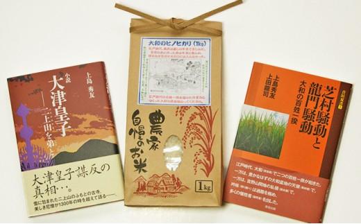[№5545-0037]「大津皇子の小説等郷土本と作者自作の米」