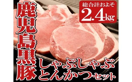 B-145 鹿児島黒豚しゃぶしゃぶ・とんかつセット 約2.4kg