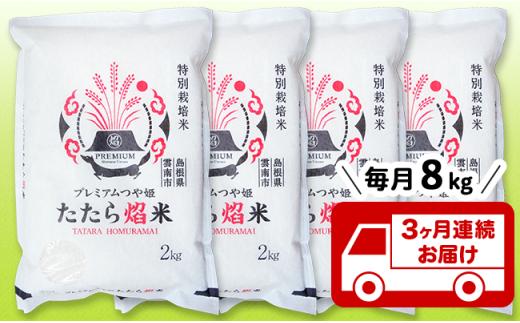 【3ヶ月連続お届け】雲南市プレミアムつや姫たたら焔米8㎏(2㎏×4袋)