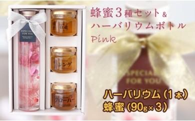 DJ32 ハーバリウム(ピンク)&蜂蜜3種セット