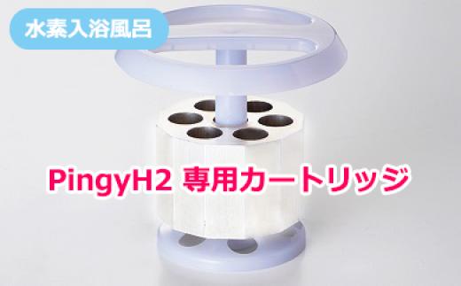 【33055】水素風呂入浴器・本物の水素水PingyH2専用カートリッジ
